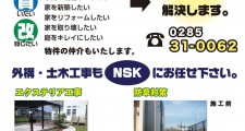 img_nsk05