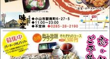 味楽-みこし201312